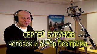 Сергей Бурунов человек и актёр без грима Интервью и биография в титрах
