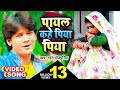पायल कहे पिया पिया  | Jija Aai Sasurari | Bharat Bhojpuria video download