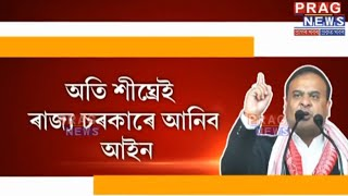 """You will have to know Assamese to acquire jobs from now on!"": Himanta Biswa Sarma!!!"
