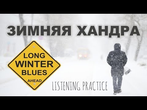 Intermediate Russian. Listening Practice: Зимняя хандра. Winter blues. RUS CC