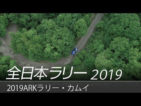 全日本ラリー 第6戦カムイ SUBARUハイライト