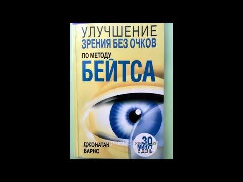 Плохое зрение не лечится