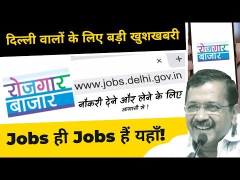 दिल्ली वालों के लिए बड़ी खुशखबरी | Kejriwal सरकार का अनोखा रोज़गार बाज़ार | Jobs in Delhi