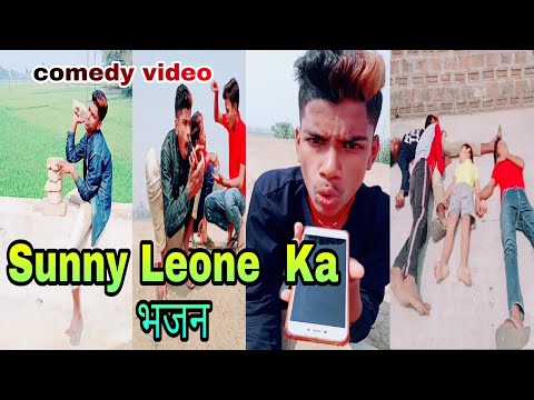 Download Sunny Leone ka bhajan comedy videos 2020  new comedy funny video sunny Leone Ka video Mp4 HD Video and MP3