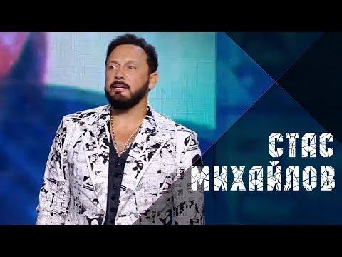 Стас Михайлов - Мы бежим от себя (Laima Rendezvous Jūrmala 2019)
