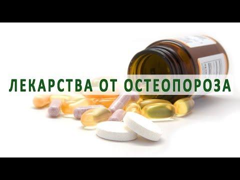 Современные лекарства от остеопороза