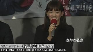 綾瀬はるか・鈴木亮平大河ファンタジー『精霊の守り人』最終章試写会登壇!