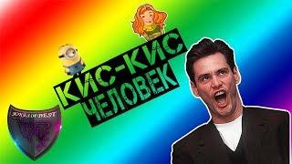 Кис-Кис ЧЕЛОВЕК !!!| ЛУЧШИЕ ПРИКОЛЫ 2018 #9 | VITA TV