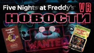 НОВЫЕ книги Five Nights at Freddy's и FNAF VR! Новости Scott Cawthon.