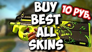 Buy skins cs go цена wh для cs go steam rip