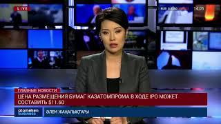 Новости Казахстана. Выпуск от 13.11.18