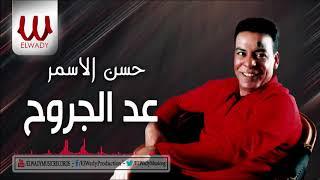 Hassan Al Asmar - 3ed El Gorouh / حسن الأسمر - عد الجروح تحميل MP3