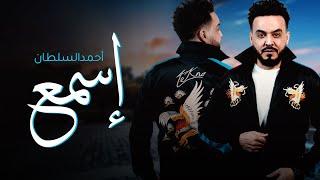 تحميل اغاني أحمد السلطان - اسمع (حصرياً)   2019 MP3
