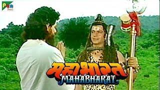 अर्जुन को शिव का वरदान, पशुपतित्व की प्राप्ति | महाभारत (Mahabharat) | B. R. Chopra | Pen Bhakti - Download this Video in MP3, M4A, WEBM, MP4, 3GP