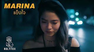 MARINA - แข็งใจ | Be Strong [Official MV]