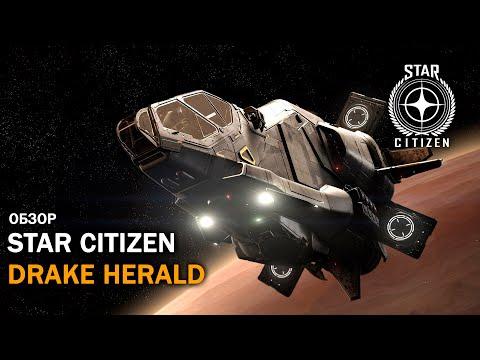 Star Citizen: Drake Herald   3.5 PTU   Обзор