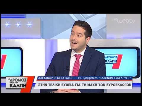 Ο Δρόμος προς την Κάλπη – Συνέντευξη του κόμματος ΕΛΛΗΝΩΝ ΣΥΝΕΛΕΥΣΙΣ | 23/05/2019 | ΕΡΤ
