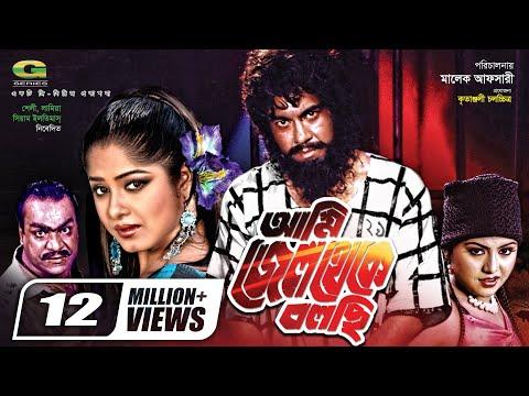 Ami Jail Theke Bolchi | Full Movie | HD1080p | Manna | Moushumi |  Omar Sani | Bangla Movie
