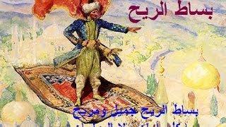 تحميل اغاني فريد الأطرش بساط الريح .wmv MP3