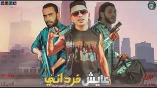 تحميل و مشاهدة مهرجان عايش فرداني غناء حمو زيزو والكروان والديشا 2020 MP3