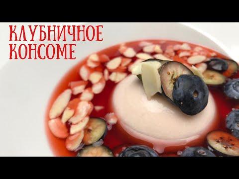 Как подать клубничный консоме 🍓  Меню ресторана Mozaik 🍓 Смотрите, как мы готовим для вас
