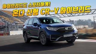 [글로벌오토뉴스] [시승기] 혼다 신형 CR-V 하이브리드, 하이브리드도 스포티하게!