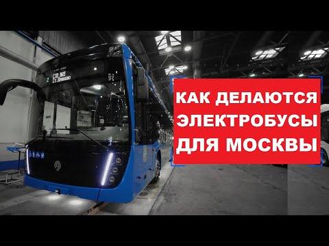 Репортаж опроизводстве электробусов «Камаз» для Москвы назаводе вгороде Нефтекамск