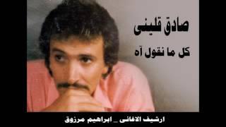 تحميل اغاني اغنية ليه كل ما نقول اه ـ صادق قليني MP3