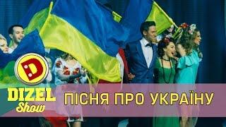 І співає Україна | Дизель шоу новый выпуск 2017