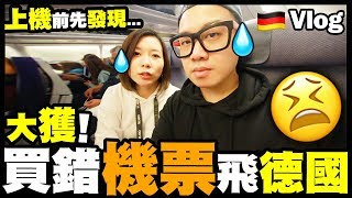 【Vlog】大鑊😫買錯機票飛德國🇩🇪上機前先發現...