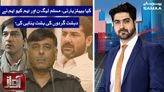 How did PPP, PMLN and MQM have used criminals for political gains? | SAMAA TV | 07 July 2020