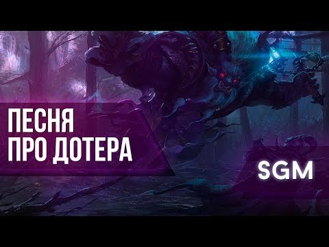 ПЕСНЯ ПРО ДОТЕРА / Song Dota 2