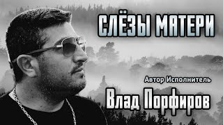 """Влад Порфиров """"СЛЕЗЫ МАТЕРИ"""""""