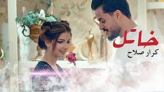 كرار صلاح - خاتل | Karar Salah - Khatel (فيديو كليب حصري 2019) تحميل MP3