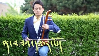 Tibetan Song - Namsa Marpo - Tenzin Choegyal (Album Yeshi Norbu 2)