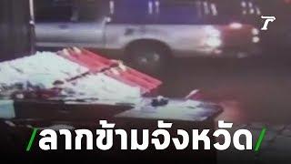เปิดนาที ชายพิการถูกกระบะชนลากข้ามจังหวัด | 02-08-62 | ข่าวเช้าไทยรัฐ