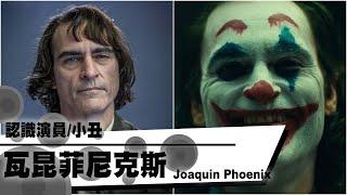帶你認識2019版小丑/瓦昆菲尼克斯Joaquin Phoenix|YOZ