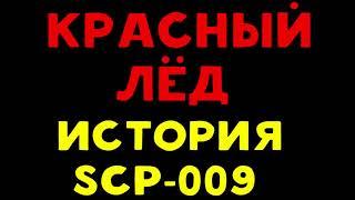 История SCP-009 | Красный Лёд.
