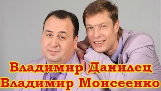 Владимир Данилец и Владимир Моисеенко-2 Избранное