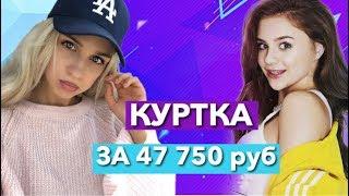КУРТКА КАТИ АДУШКИНОЙ ЗА 47750 РУБЛЕЙ / ДОРОГО ДЕШЕВО