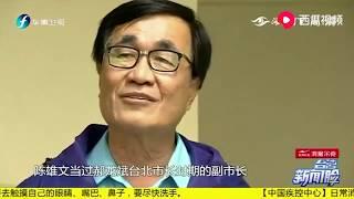 陈菊高雄执政12年,50亿善款不翼而飞,韩国瑜能否反守为攻?