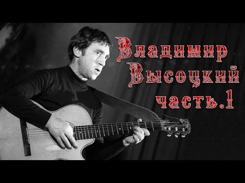 ✮ Владимир Высоцкий ✮ Часть 1 ✮ коллекция 1963 - 1976 ✮