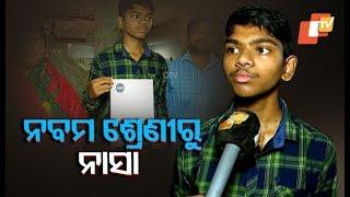 Class 9 Boy From Odisha Gets Invitation From NASA
