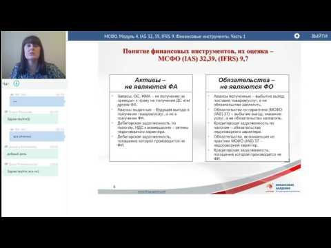 Финансовые инструменты, их оценка (МСФО(IAS) 32, 39, IFRS 7,9)  /