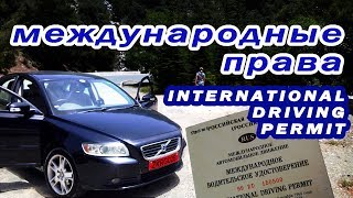 Получить международное водительское удостоверение и... Что не так?