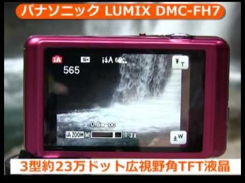 パナソニック LUMIX DMC-FH7(カメラのキタムラ動画_Panasonic)