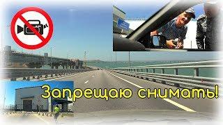 Крымский мост 🌉 Досмотр автомобиля и запрет видеосъемки 🎥🚫