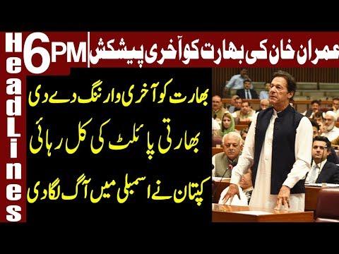 PM Imran Khan makes Fiery Announcement | Headlines 6 PM | 28 February 2019 | Express News