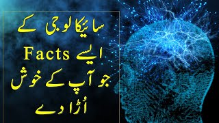 Interesting Psychological Facts that will blow your mind in urdu part 2- Interesting Knowledge