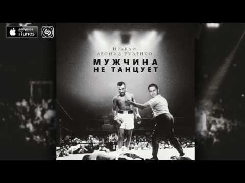 Иракли и Леонид Руденко - Мужчина не танцует (премьера песни, 2016)